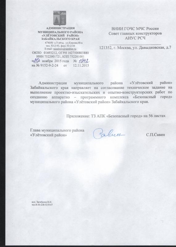"""муниципальный район """"Улетовский район"""""""