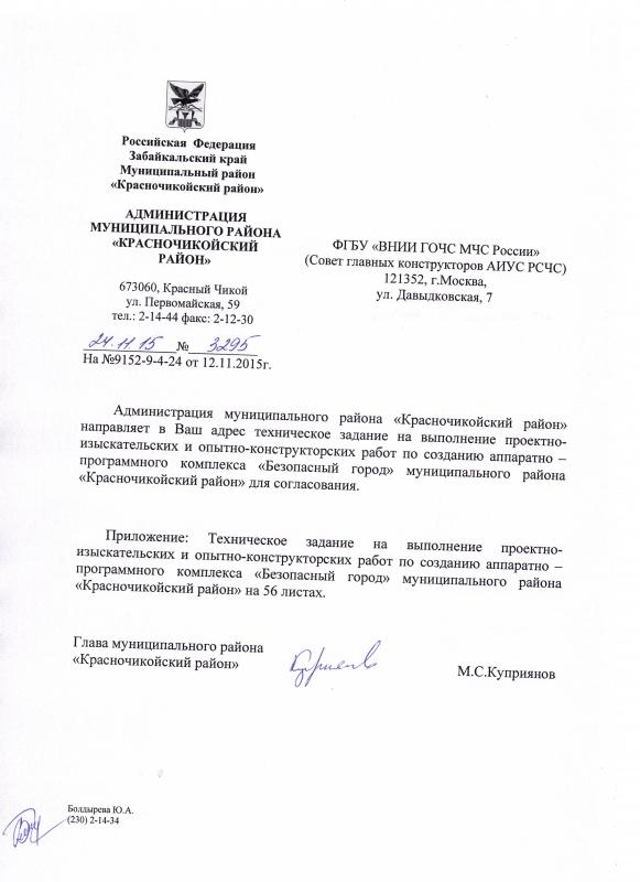 """муниципальный район """"Красночикойский район"""""""