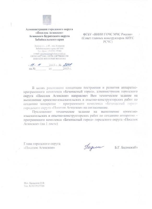 """городской округ """"Поселок Агинское"""""""