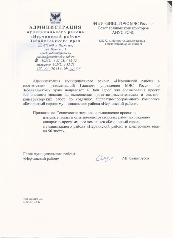 """муниципальный район """"Нерчинский район"""""""