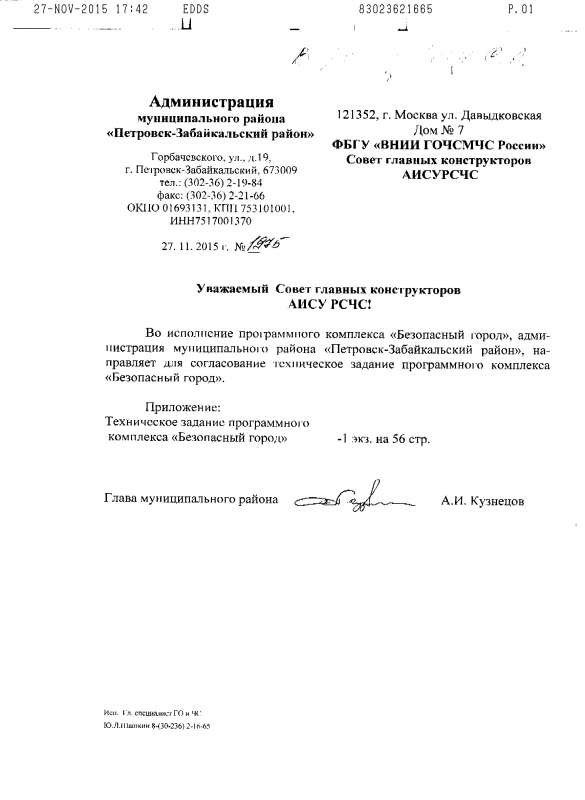 """муниципальный район """"П-Забайкальский район"""""""