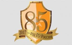 Год ГО: гражданская оборона Забайкалья в годы Великой Отечественной войны