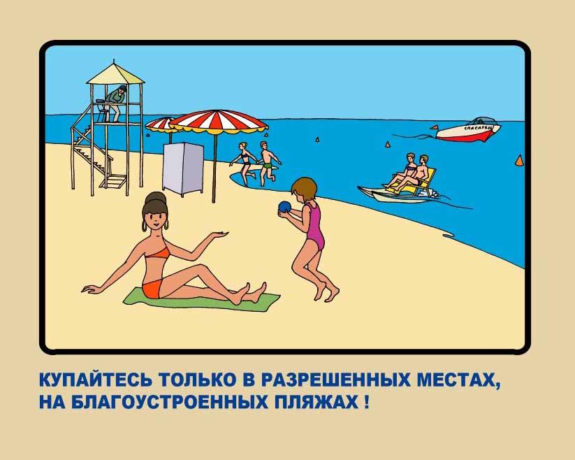 белая правила поведения на море картинки более