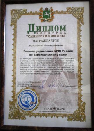 Главное управление МЧС России по Забайкальскому краю приняло участие в XI Всесибирском форуме безопасности в г. Томске.