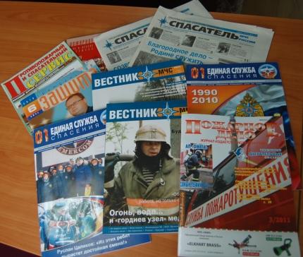 МЧС предлагает подписку на ведомственные издания