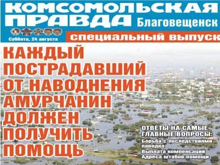 Комсомольская правда благовещенск фотоотчет