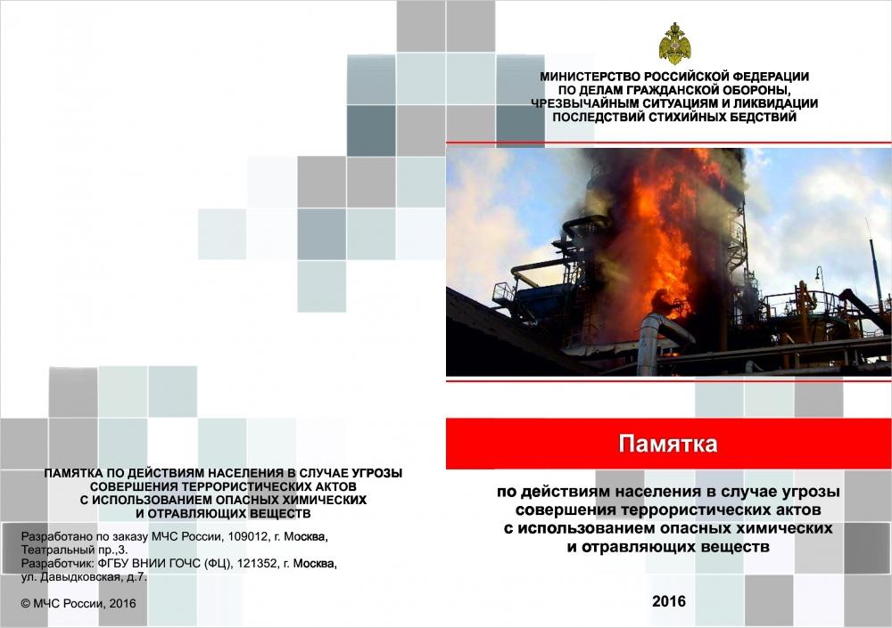 Памятка: по действиям населения в случае угрозы  совершения террористических актов  с использованием опасных химических  и отравляющих веществ