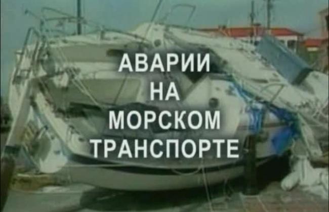Аварии на морском транспорте