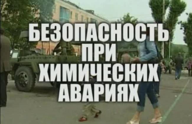 Химическая авария