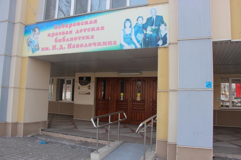 Хабаровская детская библиотека имени Н.Д. Наволочкина пополнилась уникальными изданиями в области Гражданской обороны и службы спасения