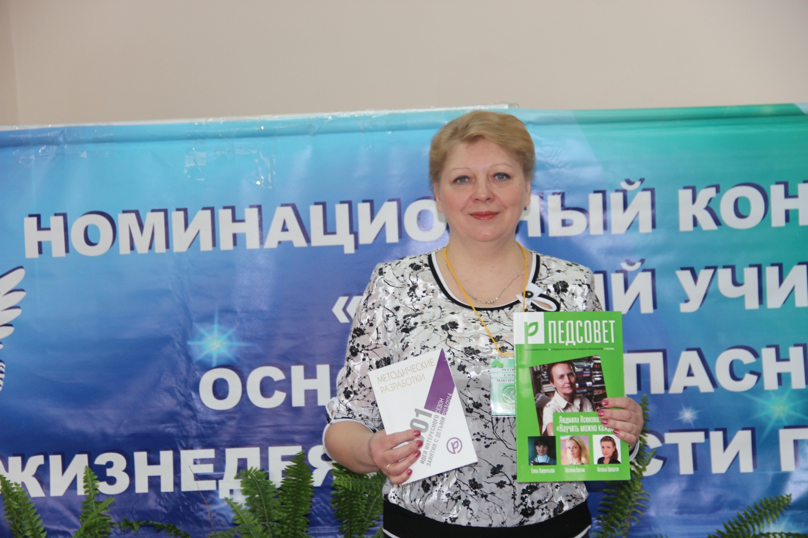 "Конкурс ""Учитель года ОБЖ 2015"""