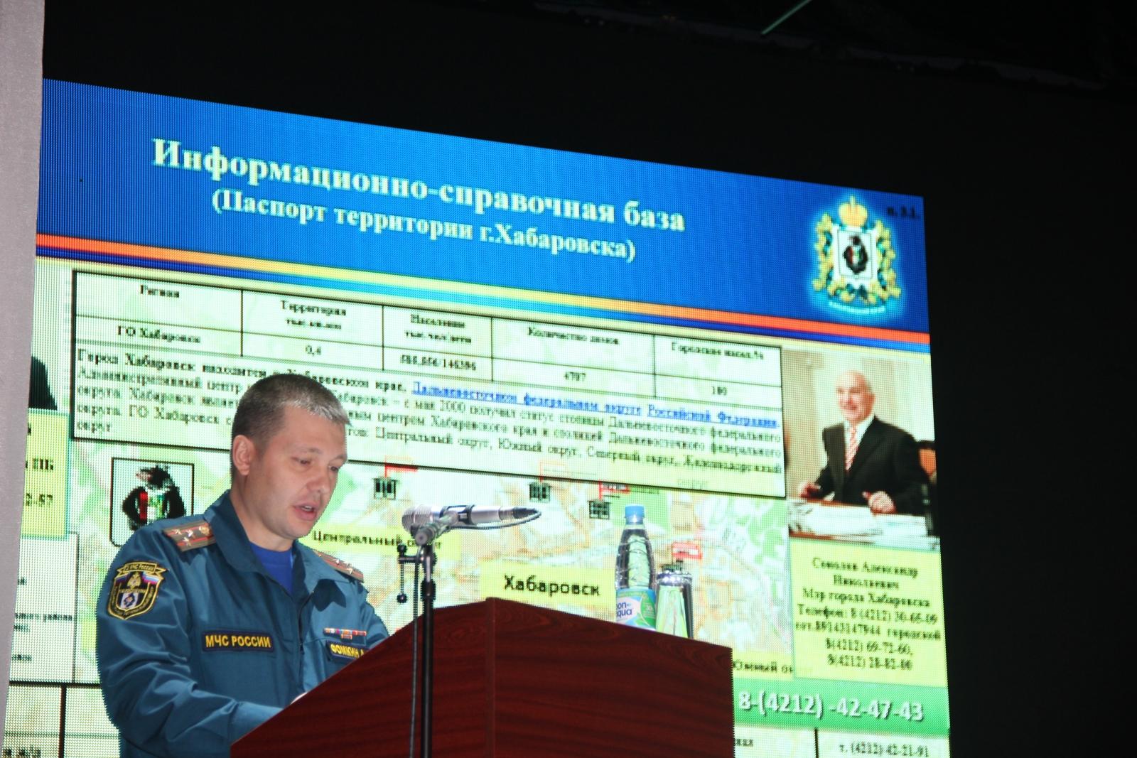 Подведение итогов деятельности территориальной подсистемы РСЧС Хабаровского края 4-5 декабря 2014 года