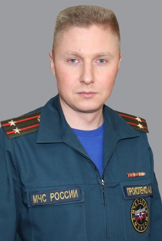 Прокопенко Андрей Игоревич