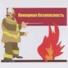 Уменьшить количество пожаров - в наших силах