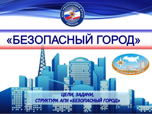 """Что такое АПК """"Безопасный город"""""""