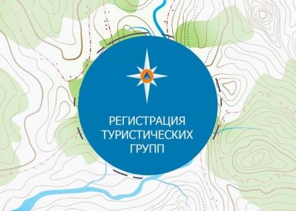 Регистрация туристических групп как жизненно важная необходимость