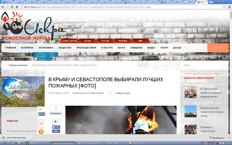 Публикация на новостном портале «Искра», 2.10.2014г.