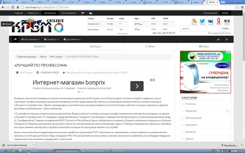 Публикация на портале информационного агентства «Крым – Онлайн», 10.09.2014г.