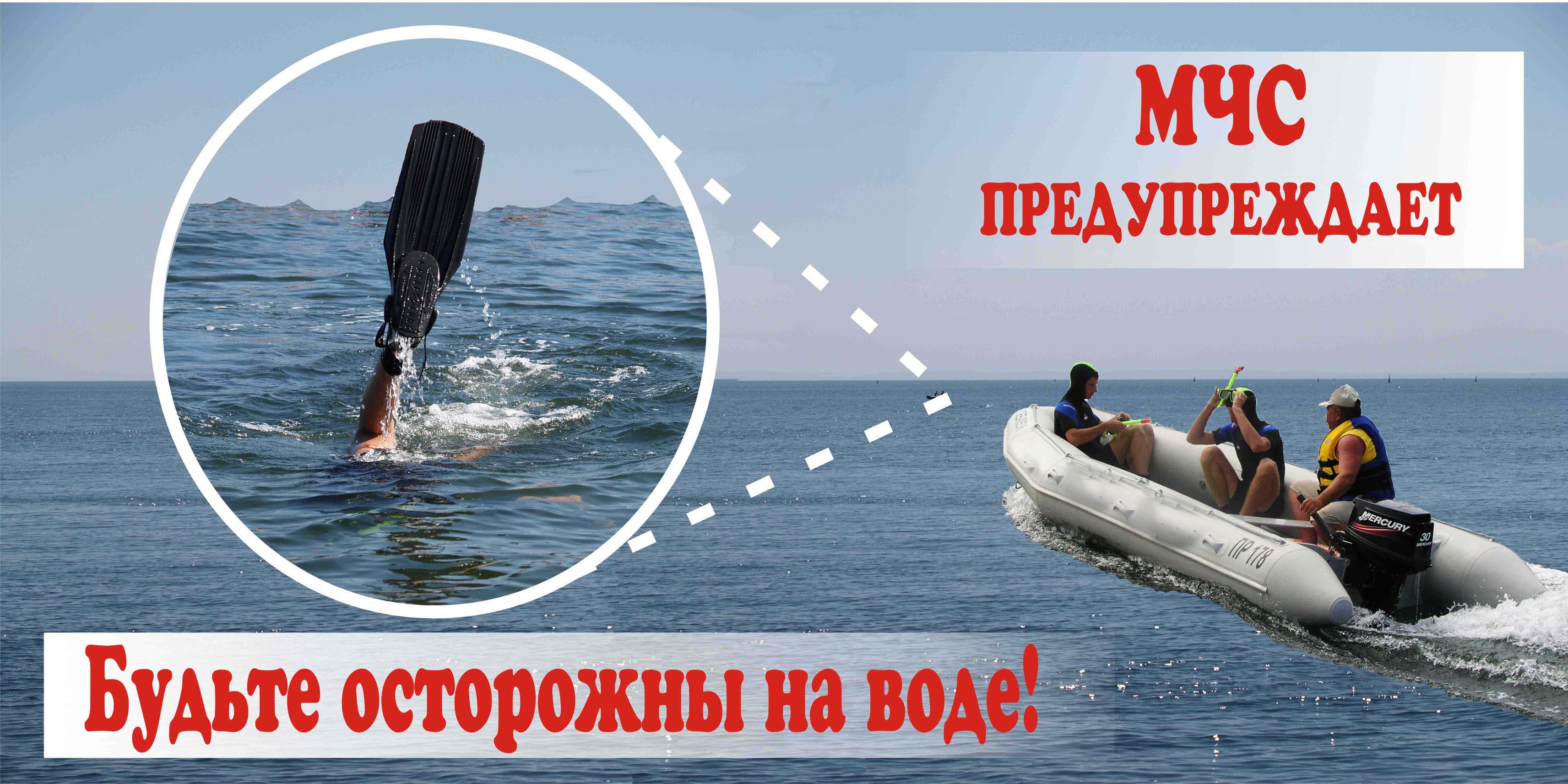 Соблюдайте правила поведения на воде!