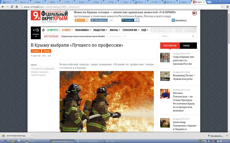 Публикация на информационном портале «9-й Крым», 11.09.2014г.
