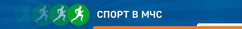 Спорт в МЧС России