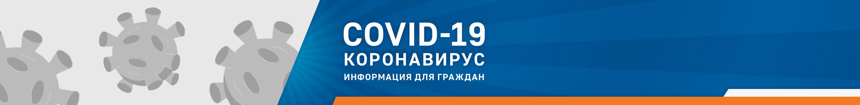 COVID-19 КОРОНАВИРУС Информация для граждан