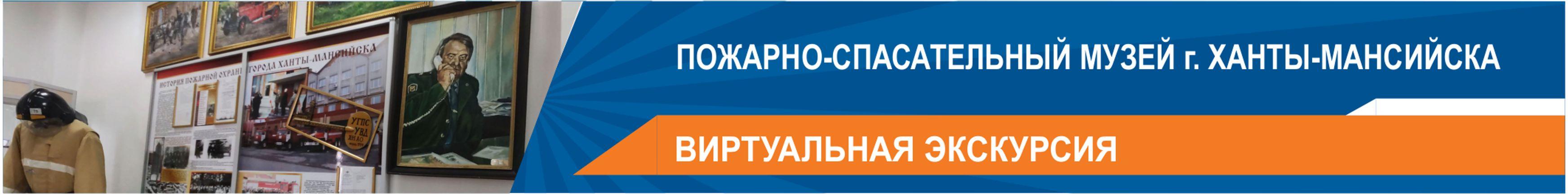 Музей пожарной охраны г. Ханты-Мансийска