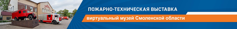 Пожарно-техническая выставка Смоленской области