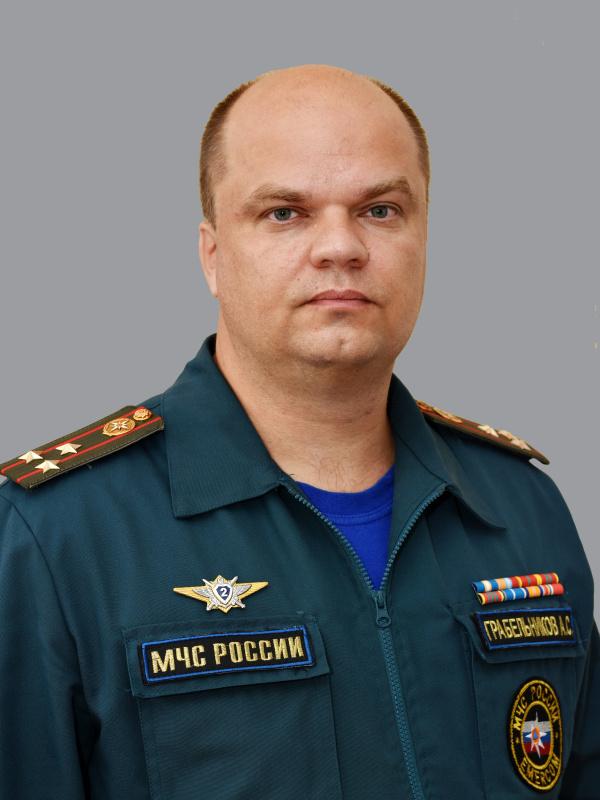 Грабельников Алексей Сергеевич