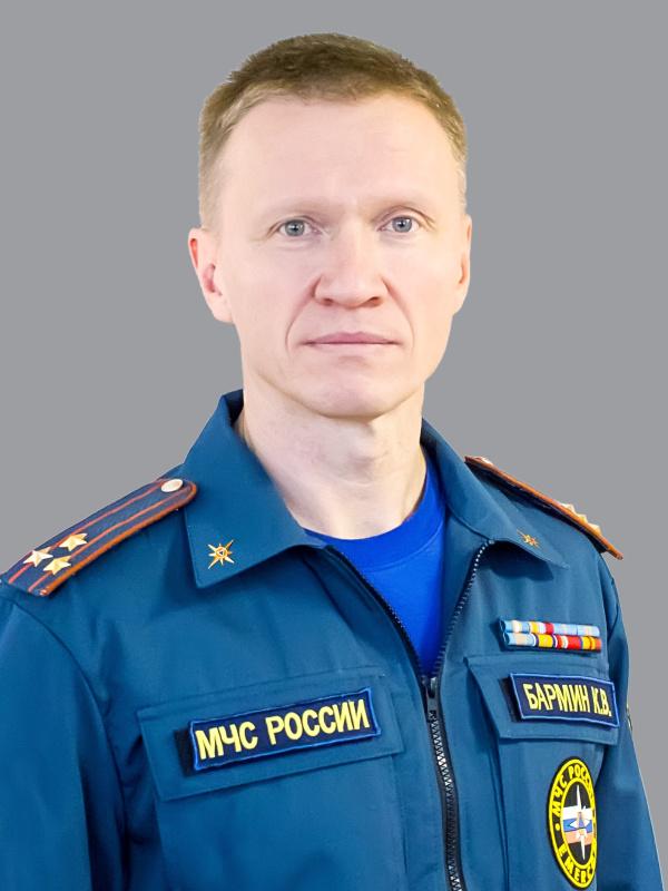 Бармин Константин Васильевич