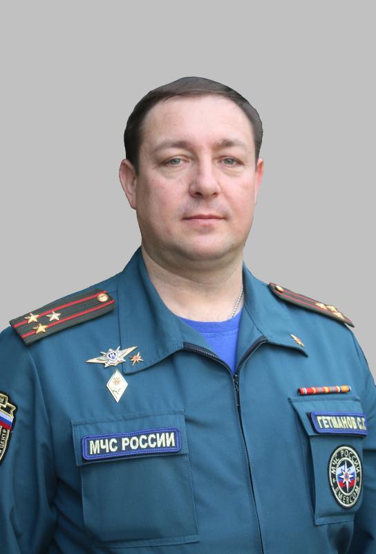 Гетманов Сергей Георгиевич