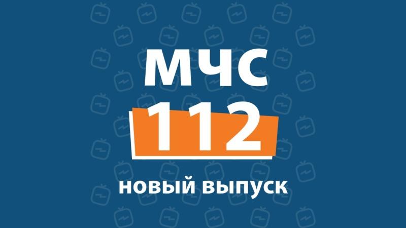 ПРОГРАММА МЧС-112. ИТОГИ. 13 ДЕКАБРЯ 2019