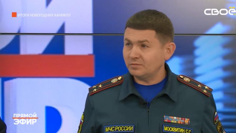 На Ставрополье подвели оперативные итоги новогодних и рождественских праздников