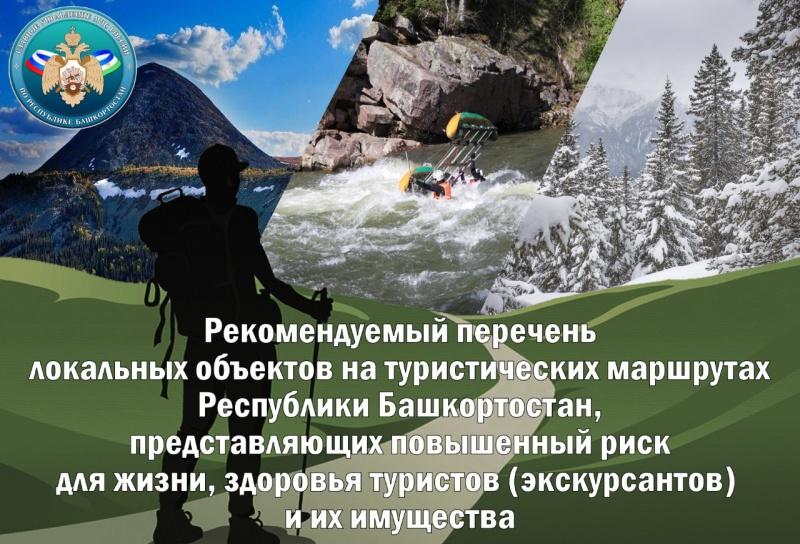 Рекомендуемый перечень локальных объектов на туристических маршрутах Республики Башкортостан, представляющих повышенный риск для жизни, здоровья туристов (экскурсантов) и их имущества
