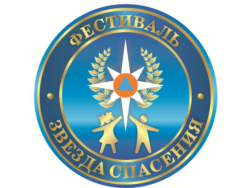 МЧС России проводит IV Всероссийский фестиваль детского и юношеского творчества «Звезда Спасения»