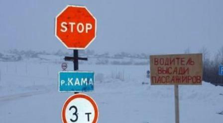 Внимание: временно приостановлена работа самой длинной ледовой дороги