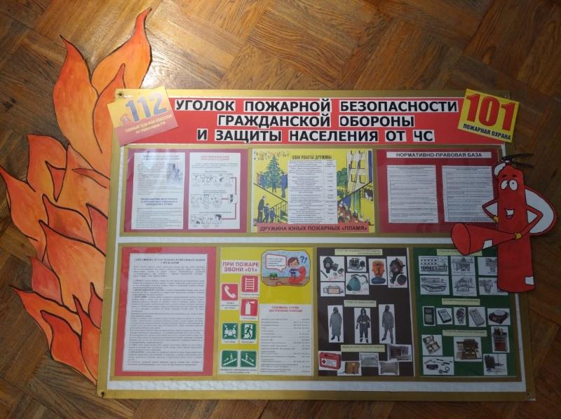 Юные пожарные города Колпино своими руками смастерили уголки пожарной безопасности