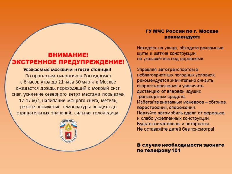 Экстренное предупреждение по неблагоприятным метеорологическим явлениям 29.03.2020