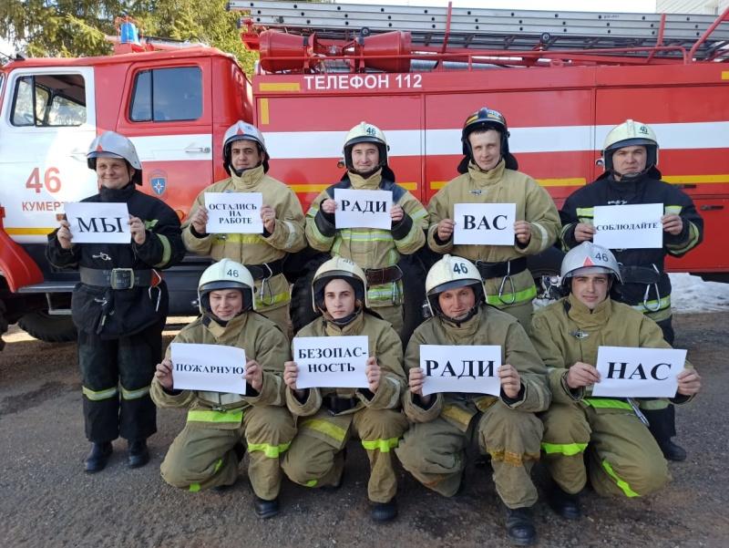 Мы работаем ради Вас, соблюдайте правила пожарной безопасности ради Нас !
