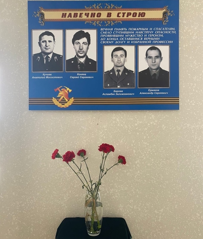 В Главном управлении МЧС России по РСО-Алания почтили память сотрудников, погибших при исполнении служебного долга