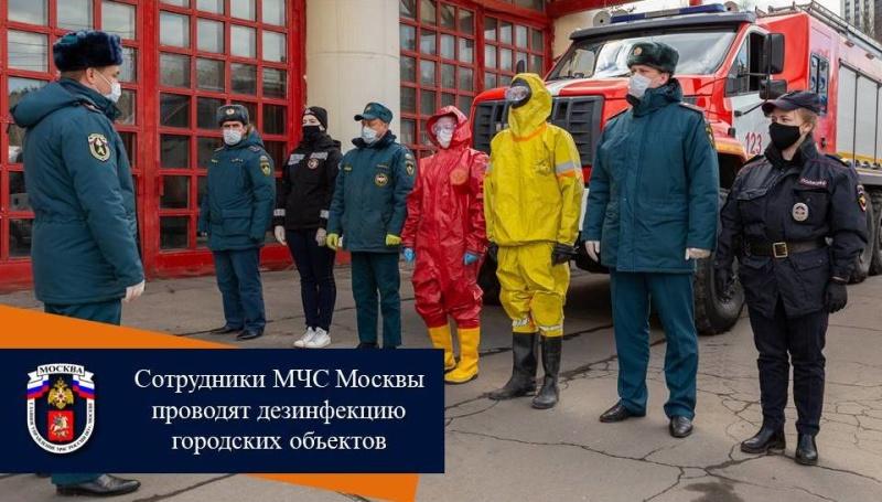 Сотрудники МЧС Москвы проводят дезинфекцию городских объектов