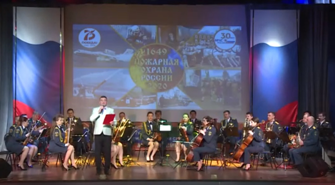 Оркестр МЧС России поздравил коллег с Днем пожарной охраны в новом формате