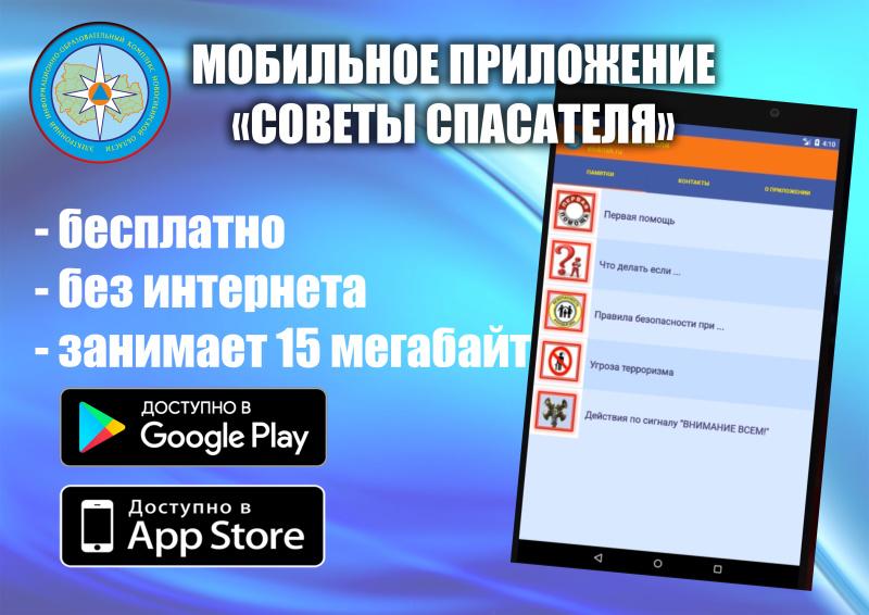 Инновационное мобильное приложение «Советы спасателя» доступно для всех