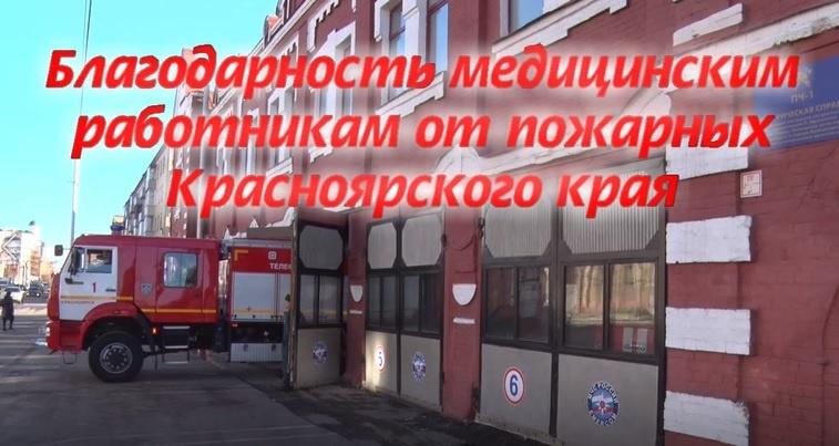 Слова благодарности медицинским работникам от сотрудников пожарно-спасательных частей Красноярского края (видеоролик)