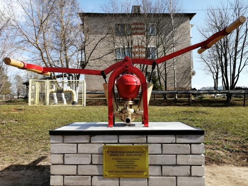 В Оричевском районе появился памятник пожарному насосу