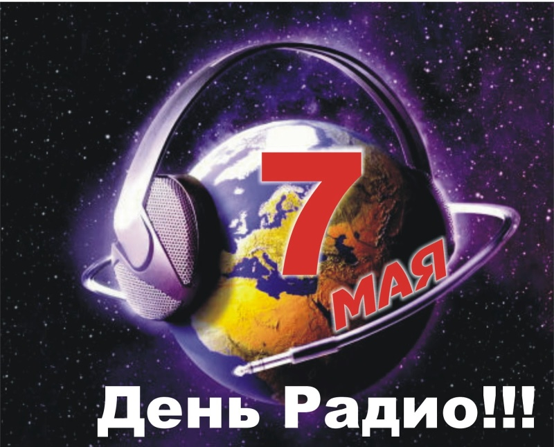 ГУ МЧС  России по Костромской области поздравляет всех работников радиовещания, телевидения и отраслей связи с Днем радио!