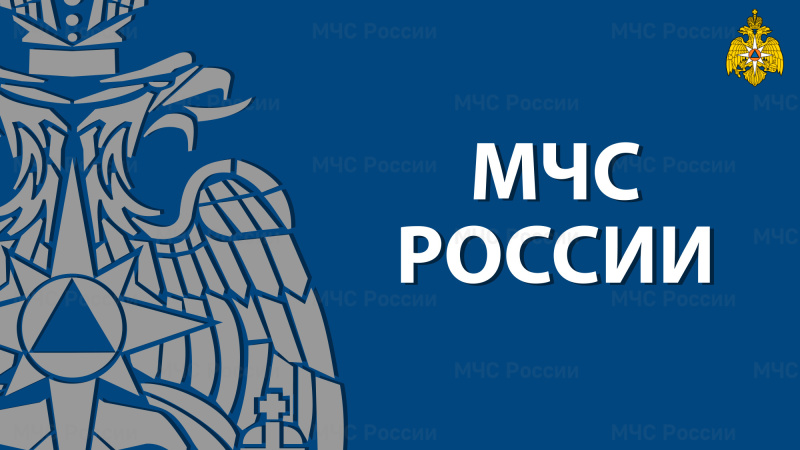 МЧС России продолжает действовать в режиме повышенной готовности