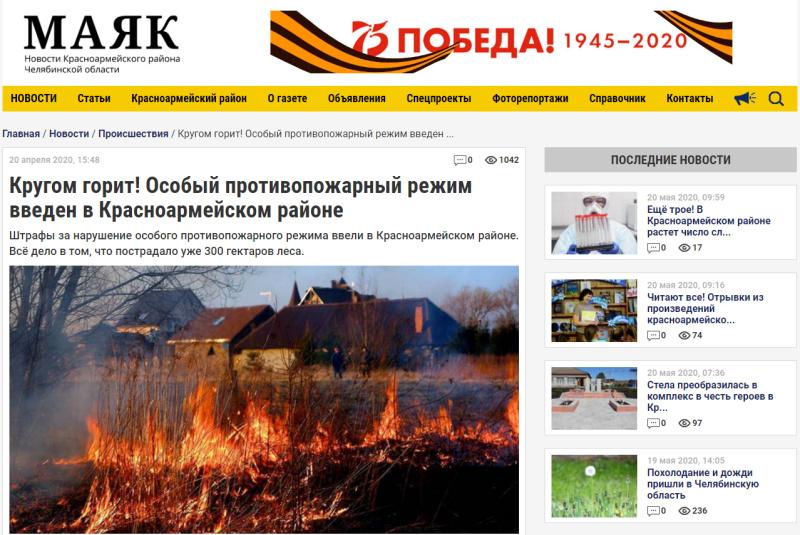 Кругом горит! Особый противопожарный режим введен в Красноармейском районе