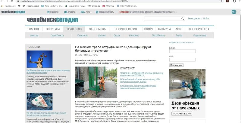 Губернатор Алексей Текслер выразил благодарность Главному управлению МЧС России по Челябинской области за вклад в борьбу с распространением с коронавирусной инфекции.