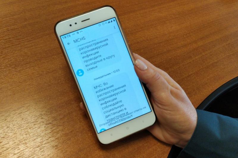 СМС-оповещение - необходимая мера. МЧС России призывает граждан соблюдать рекомендации в текстовых сообщениях